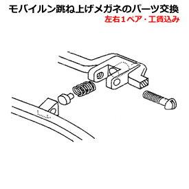 【眼鏡パーツ】MOBILE'Nモバイルンメガネ601/608/609/614等用、蝶番バネセット(左右1ペア)