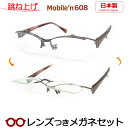 【送料無料】HOYA製レンズつき・跳ね上げメガネセット【国産】MOBILE'Nモバイルンメガネセット608・度付き・度なし・ダテメガネ・伊達…