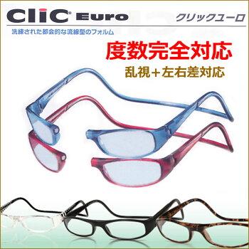 全度数対応!【ClicEuro】クリックユーロメガネセット【楽ギフ_包装】