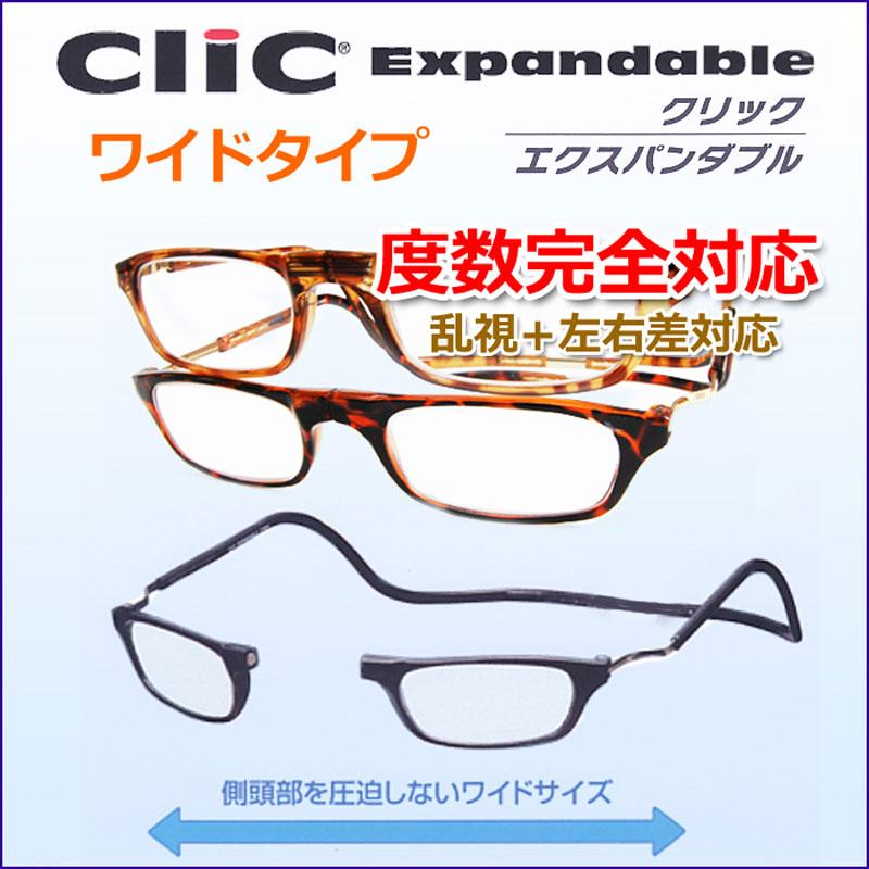 全度数対応!【Clic Expandable】クリックエクスパンダブルセット(ワイドタイプ)【近視・乱視・老眼・ダテメガネ・眼鏡】Lサイズ・クリックリーダーLサイズ