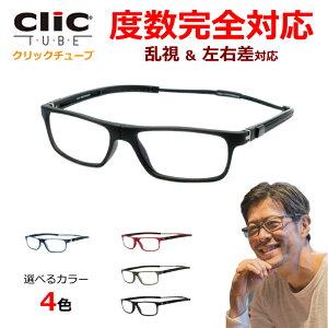 全度数対応 クリックチューブセット 近視 遠視 乱視 老眼 左右度数差 度入り 度付き 薄型非球面レンズ オプションでブルーライトカット可 クリックリーダーシリーズ ClicTube