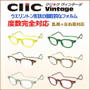全度数対応!クリックリーダーシリーズの新デザイン【ClicVIntage】クリックヴィンテージセット【近視・乱視・老眼・ダテメガネ・眼鏡】