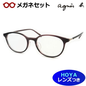 アニエスベーメガネセット AB-50-0060 3 ワインブラウンササ セル 女性  HOYA製レンズつき 度付き 度入り 度なし ダテメガネ 伊達眼鏡 UVカット フレーム agnes b