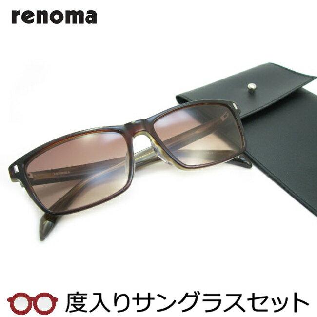 【送料無料】【度つきカラーレンズつき!】レノマ【renoma】度入りサングラスセット(度付きサングラス)1131-1