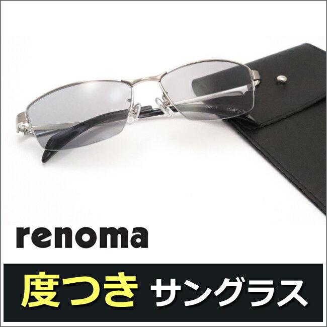 【送料無料】【度つきカラーレンズつき!】レノマ【renoma】度入りサングラスセット(度付きサングラス)1141-1