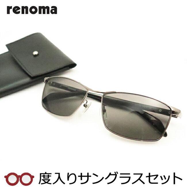 【送料無料】【度つきカラーレンズつき!】レノマ【renoma】度入りサングラスセット(度付きサングラス)20-1148-2