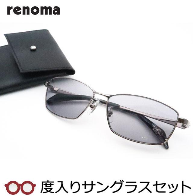 【送料無料】【度つきカラーレンズつき!】レノマ【renoma】度入りサングラスセット(度付きサングラス)20-1150-1