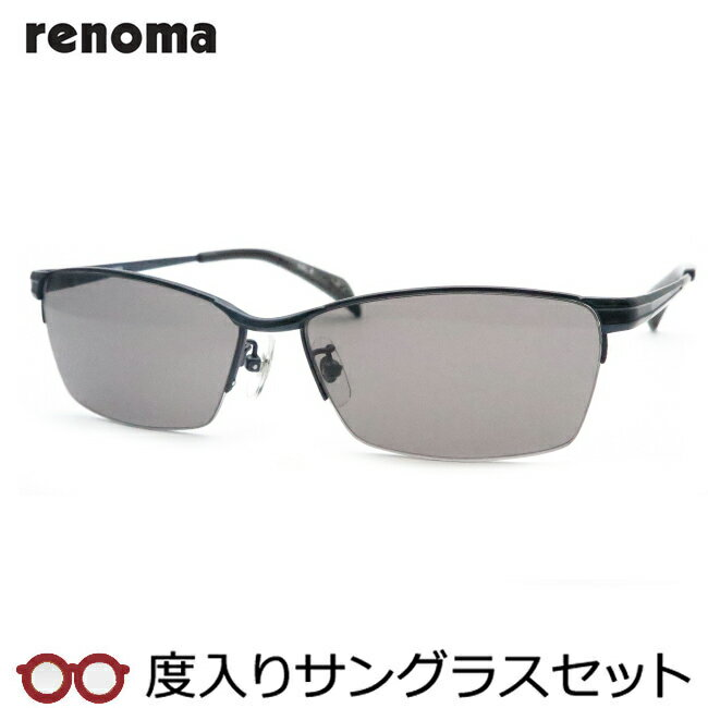 【送料無料】【度つきカラーレンズつき!】レノマ【renoma】度入りサングラスセット(度付きサングラス)20-1151-3
