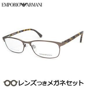 エンポリオアルマーニメガネセット EA1031TD 3006 ブラウン HOYA製レンズつき 度付き 度入り 度なし ダテメガネ 伊達眼鏡 UVカット フレーム EMPORIO ARMANI