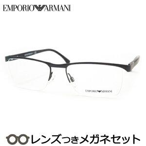 エンポリオアルマーニメガネセット EA 1056 3158 グレイ HOYA製レンズつき 度付き 度入り 度なし ダテメガネ 伊達眼鏡 UVカット フレーム EMPORIO ARMANI