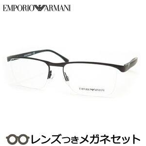 エンポリオアルマーニメガネセット EA1056 3159 ブラウン茶 HOYA製レンズつき 度付き 度入り 度なし ダテメガネ 伊達眼鏡 UVカット フレーム EMPORIO ARMANI