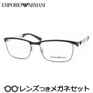 エンポリオアルマーニメガネセット EA1057 3162 マットダークネイビー HOYA製レンズつき 度付き 度入り 度なし ダテメガネ 伊達眼鏡 UVカット フレーム EMPORIO ARMANI