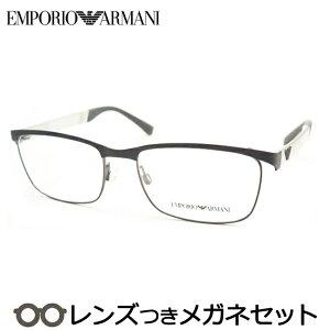 エンポリオアルマーニメガネセット EA1057 3166 マットダークグレイ HOYA製レンズつき 度付き 度入り 度なし ダテメガネ 伊達眼鏡 UVカット フレーム EMPORIO ARMANI