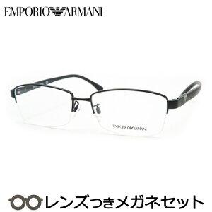 エンポリオアルマーニメガネセット EA1060D 3001 マットブラック HOYA製レンズつき 度付き 度入り 度なし ダテメガネ 伊達眼鏡 UVカット フレーム EMPORIO ARMANI