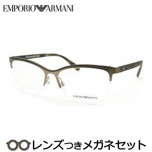 エンポリオアルマーニメガネセット EA1068 3201 ブラウン HOYA製レンズつき 度付き 度入り 度なし ダテメガネ 伊達眼鏡 UVカット フレーム EMPORIO ARMANI