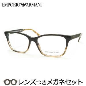 エンポリオアルマーニメガネセット EA3121 5567 ブラウン HOYA製レンズつき 度付き 度入り 度なし ダテメガネ 伊達眼鏡 UVカット フレーム EMPORIO ARMANI