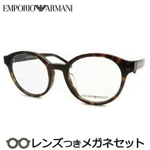 エンポリオアルマーニメガネセット EA3144F 5089 ハバナ セル HOYA製レンズつき 度付き 度入り 度なし ダテメガネ 伊達眼鏡 UVカット フレーム EMPORIO ARMANI