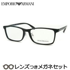 エンポリオアルマーニメガネセット EA3145D 5001 ブラック 55サイズ セル スクエア 鼻パットつき HOYA製レンズつき 度付き 度入り 度なし ダテメガネ 伊達眼鏡 UVカット フレ