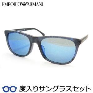 【EMPORIO ARMANI】エンポリオアルマーニ度入りサングラスセット(度付きサングラス)EA4056 554955