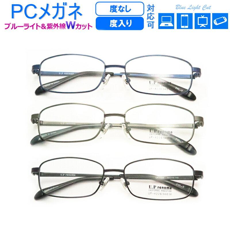 目の疲れを解消!ブルーライトカット・青色短波長カットメガネ一式セット UPレノマrenoma【度なし・度付き対応【PCグラス】パソコンメガネ UP-4226