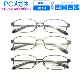 目の疲れを解消! ブルーライトカット 青色短波長カットメガネ一式セット メタル 【UPrenoma】レノマ up-4226 度なし 度付き対応 PCグラス パソコンメガネ