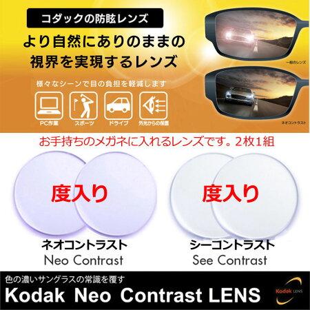 お持ちのフレームのレンズ交換も歓迎!【【Kodak】コダックネオコントラスト&シーコントラスト・neocontrast/seekontrast・度入り【度つき】眩しさ対策・防眩・くっきり・UVカット【通常カーブ用】(2枚1組)