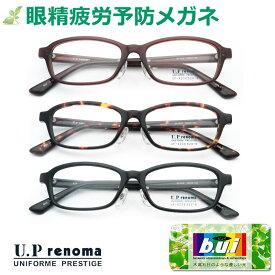 眼の疲れを和らげる! 眼精疲労予防レンズビュイ【BUI】セット UPrenoma レノマup-4236 セル【パソコン作業に最適】