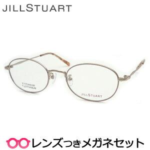 ジルスチュアートメガネセット 05-0229 1 ピンク チタン HOYA製レンズつき 度付き 度入り 度なし ダテメガネ 伊達眼鏡 UVカット フレーム JILLSTUART