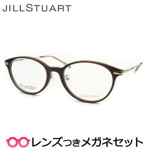 ジルスチュアートメガネセット 05-0837 2 ダークブラウン 鼻パットつき HOYA製レンズつき 度付き 度入り 度なし ダテメガネ 伊達眼鏡 UVカット フレーム JILLSTUART