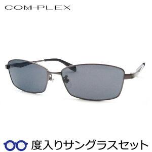 【度つきカラーレンズつき!】 コンプレックス度入りサングラスセット (度付きサングラス)COS-176 2 ガンメタル フルメタル