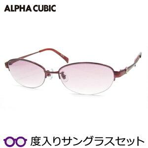 【度つきカラーレンズつき!】アルファキュービック度入りサングラスセット(度付きサングラス)392-80