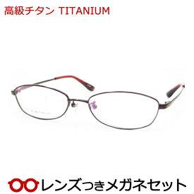 HOYA製レンズつき 【軽量TITAN】高級チタンメガネセット CT054-3 シンプル 度付き 度なし ダテメガネ 伊達眼鏡 薄型 UVカット 撥水コート