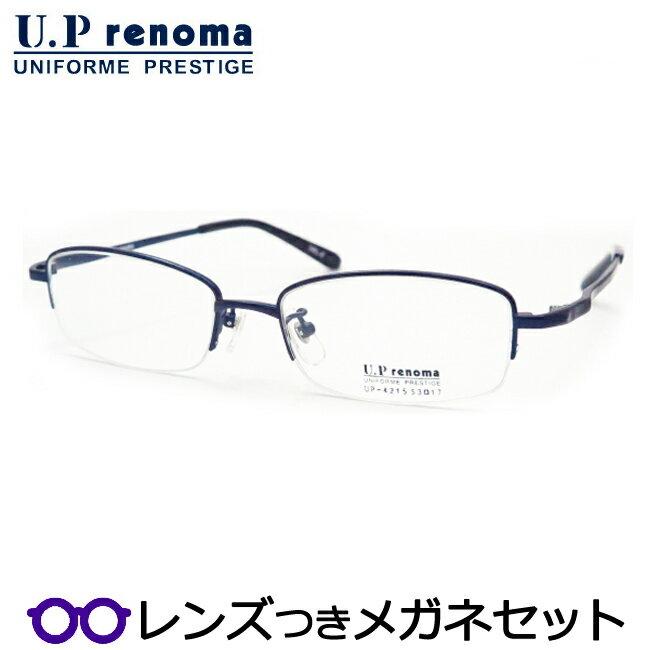 HOYA製レンズつき・【UPrenoma】UPレノマメガネセット4215-2ネイビー・ナイロール・度付き・度なし・ダテメガネ・伊達眼鏡・【薄型】【UVカット】【撥水コート】