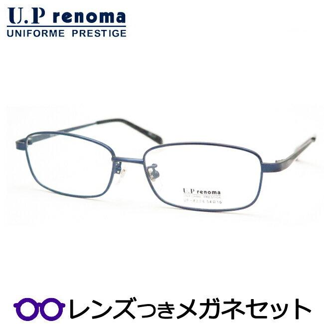HOYA製レンズつき・【UPrenoma】UPレノマメガネセット4226 1 ネイビー・スクエア・度付き・度なし・ダテメガネ・伊達眼鏡・【薄型】【UVカット】【撥水コート】