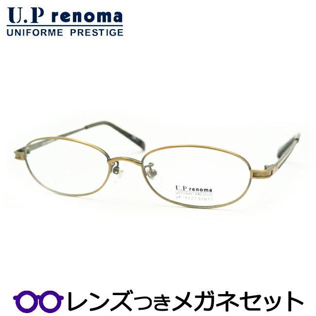 HOYA製レンズつき・【UPrenoma】UPレノマメガネセット4227 1ブラウン・オーバル・度付き・度なし・ダテメガネ・伊達眼鏡・【薄型】【UVカット】【撥水コート】