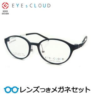 アイクラウドメガネセット EC-1058 5 マットネイビー セル 小さいサイズ 子ども キッズ HOYA製レンズつき 度付き 度入り 度なし ダテメガネ 伊達眼鏡 UVカット フレーム EYEsCLOU