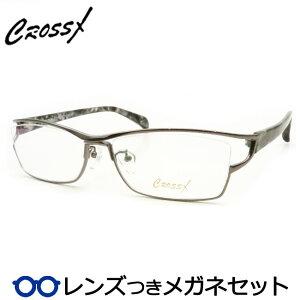クロスシリーズメガネセット CX005 4 ナイロール ハーフリム ガンメタル HOYA製レンズつき 度付き 度入り 度なし ダテメガネ 伊達眼鏡 UVカット CrossX クロスエックス