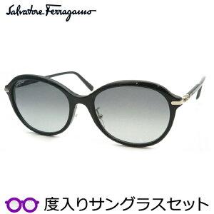 【Salvatore Ferragamo】フェラガモ度入りサングラスセット(度付きサングラス)SF1002SA 001 度付き 度なし ブラック