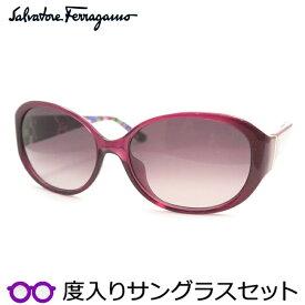 【送料無料】【Salvatore Ferragamo】フェラガモ度入りサングラスセット(度付きサングラス)SF683SA 500 度付き 度なし バイオレット