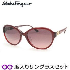 【Salvatore Ferragamo】フェラガモ度入りサングラスセット(度付きサングラス)SF804SA 604 度付き 度なし ワイン