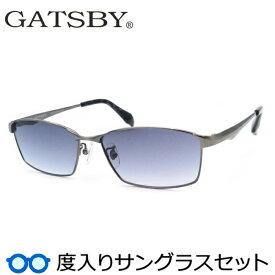 【送料無料】【度つきカラーレンズつき!】GATSBY ギャツビー度入りサングラスセット(度付きサングラス)GY19-044 3 グレイ フルメタル スクエア