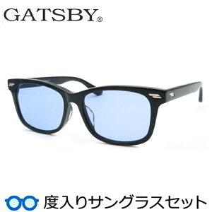 【度つきカラーレンズつき!】GATSBY ギャツビー度入りサングラスセット(度付きサングラス)GY19-050 1 ブラック セル ウェリントン