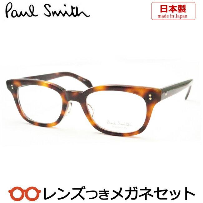 【送料無料】HOYA製レンズつき・【Paul Smith】ポールスミスメガネセットPS-294-Jデミ・【日本製】・度付き・度なし・ダテメガネ・伊達眼鏡・【薄型】【UVカット】【撥水コート】