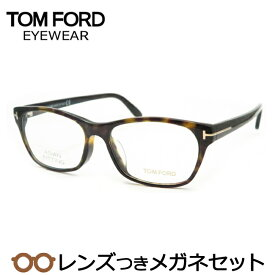 【送料無料】HOYA製レンズつき 【TOMFORD】トムフォードメガネセット FT5405-F-052-アジアンフィッティング 度付き 度なし ダテメガネ 伊達眼鏡 薄型 UVカット 撥水コート