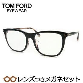 HOYA製レンズつき 【TOMFORD】トムフォードメガネセット FT5672-F-B 005 ブラック 54サイズ ウェリントン アジアンフィッティング 度付き 度なし ダテメガネ 伊達眼鏡 薄型 UVカット 撥水コート