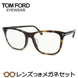 HOYA製レンズつき 【TOMFORD】トムフォードメガネセット FT5672-F-B 052 ブラウンデミ 54サイズ ウェリントン アジアンフィッティング 度付き 度なし ダテメガネ 伊達眼鏡 薄型 UVカット 撥水コート