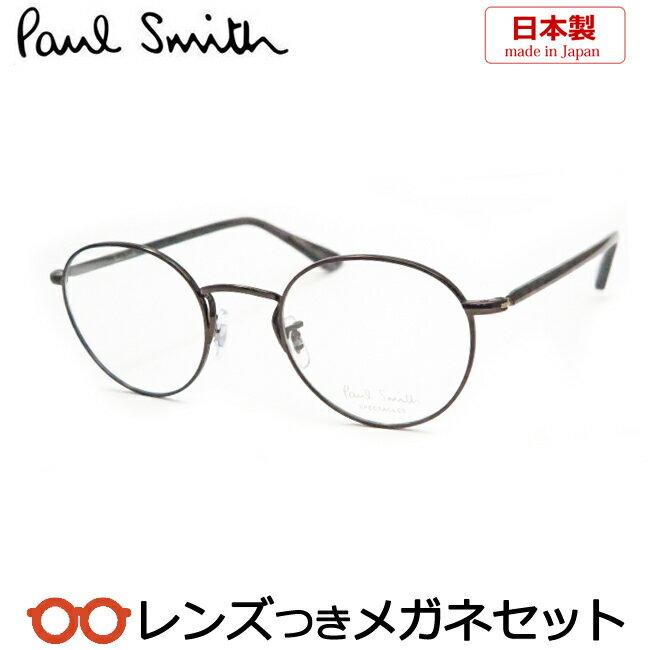 【送料無料】HOYA製レンズつき・【Paul Smith】ポールスミスメガネセットPS-9198-MRN 48・【日本製】・度付き・度なし・ダテメガネ・伊達眼鏡・【薄型】【UVカット】【撥水コート】