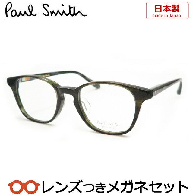 【送料無料】HOYA製レンズつき・【Paul Smith】ポールスミスメガネセットPS-9457 OLIN オリーブ・【日本製】・度付き・度なし・ダテメガネ・伊達眼鏡・【薄型】【UVカット】【撥水コート】