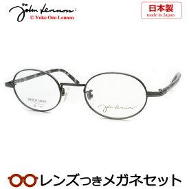 HOYA製レンズつき 丸メガネの定番★ 【国産高品質】【John Lennon】ジョンレノンメガネセット 1037 4(チタン)グレイ 度付き 度なし ダテメガネ 伊達眼鏡 薄型 UVカット 撥水コート