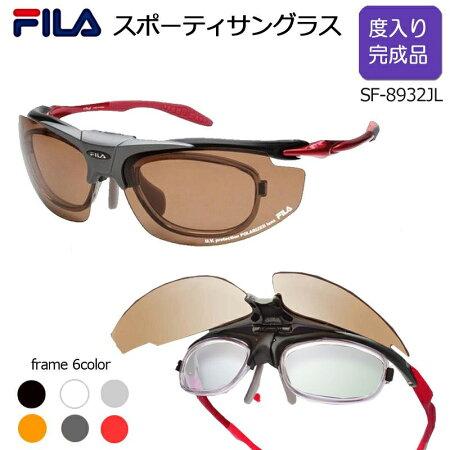 【FILA】跳ね上げ&偏光フィラスポーティーグラスSF-8932JL度入り完成品セットレンズ3種類つき(偏光・カラーレンズ)薄型非球面レンズつきフリップアップ